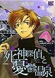 死神探偵と憂鬱温泉―死神探偵シリーズ1 (バーズコミックス)