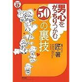 男心をがっちりつかむ50の裏技 (Vitamin Books H)