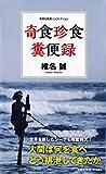 集英社 椎名誠 奇食珍食 糞便録 (集英社新書)の画像