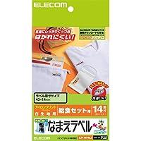 エレコム アイロンプリントペーパー はがきサイズ なまえサイズ 洗濯に強い 給食セット用 EJP-WPNL2