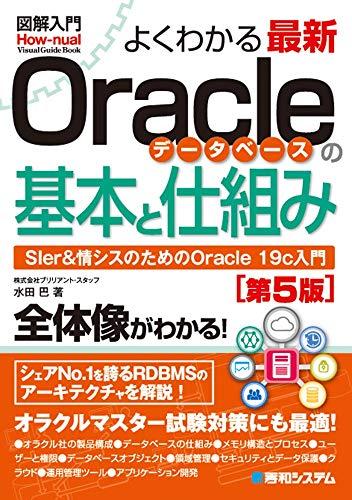 図解入門 よくわかる最新Oracleデータベースの基本と仕組み[第5版][ 水田 巴 ]の自炊・スキャンなら自炊の森