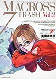 新装版 マクロス7TRASH (2) (角川コミックス・エース 6-23)