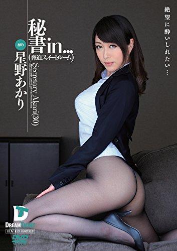 秘書in...(脅迫スイートルーム) Secretary Akari(30) 標的 星野あかり [DVD]