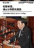 緊急出版 枝野幸男魂の3時間大演説安倍政権が不信任に足る7つの理由