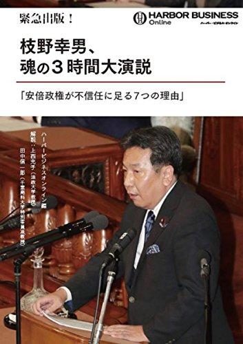 緊急出版! 枝野幸男、魂の3時間大演説「安倍政権が不信任に足る7つの理由」