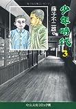 少年時代 (3) (中公文庫―コミック版)