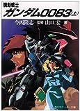機動戦士ガンダム0083〈上〉 (角川文庫―スニーカー文庫)