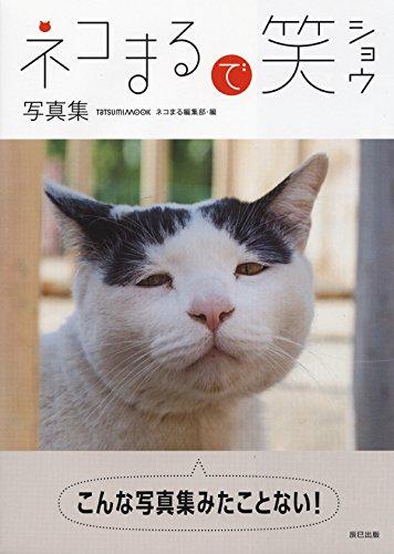 ネコまるで笑 (タツミムック)