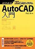 AutoCAD入門―よくわかる2次元&3次元CADシステム