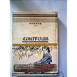 日本文学全集〈第30〉石坂洋次郎―カラー版 (1968年)