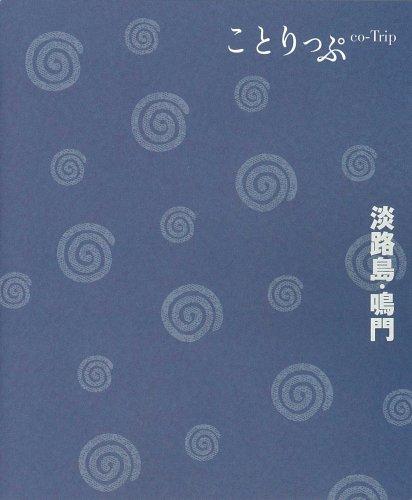 ことりっぷ淡路島・鳴門 (ことりっぷ国内版)の詳細を見る