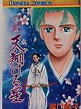 天翔ける星 (ボニータコミックス―夢語りシリーズ)