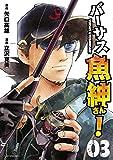 バーサス魚紳さん!(3) (イブニングコミックス)