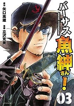 [矢口高雄, 立沢克美]のバーサス魚紳さん!(3) (イブニングコミックス)