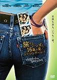 旅するジーンズと16歳の夏/トラベリング・パンツ 特別版[DVD]