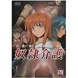 奴隷介護 快楽その1 [DVD] [DVD] (2003) アダルトアニメ