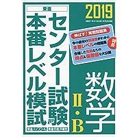 2019センター試験本番レベル模試 数学II・B (東進ブックス)