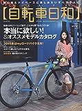 自転車日和 Vol.35 (タツミムック)