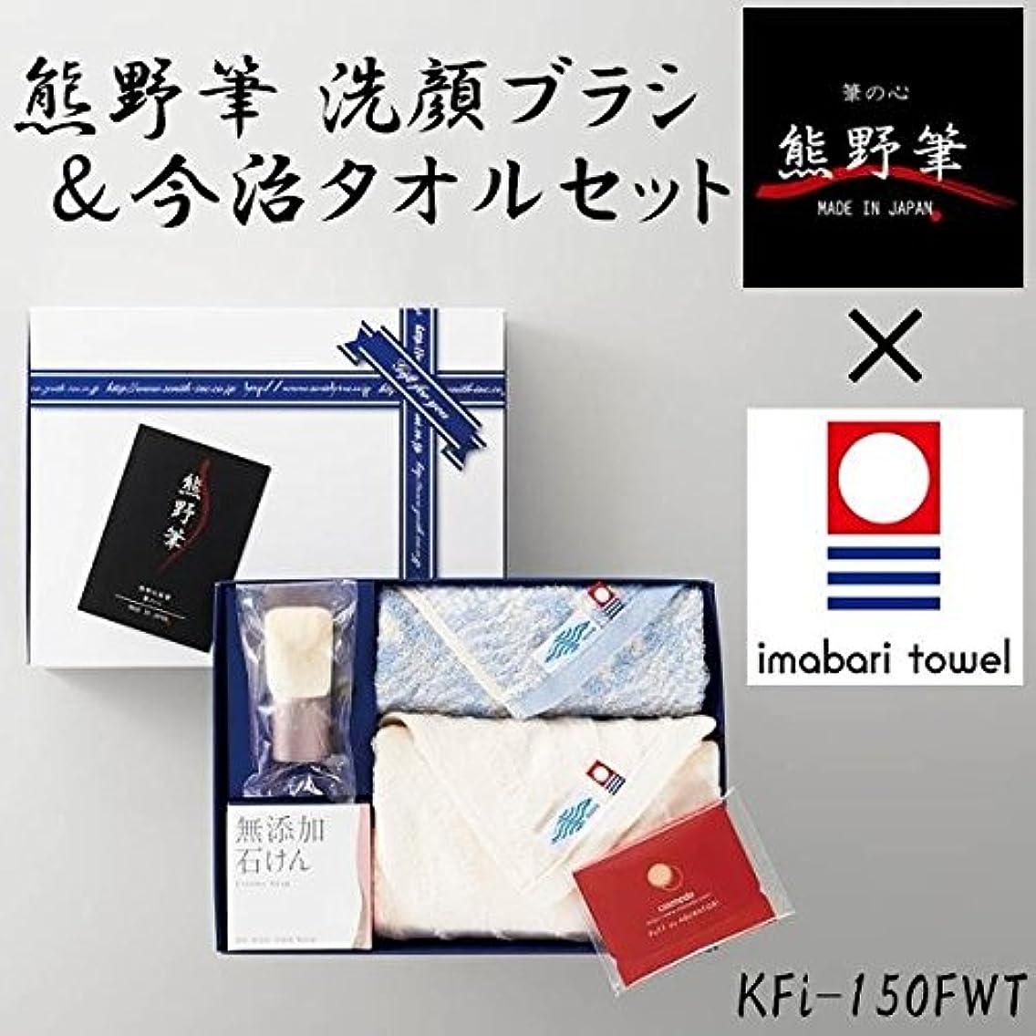 劇的シリーズ驚くべき熊野筆 洗顔ブラシ&今治タオルセット KFi-150FWT【同梱?代引不可】