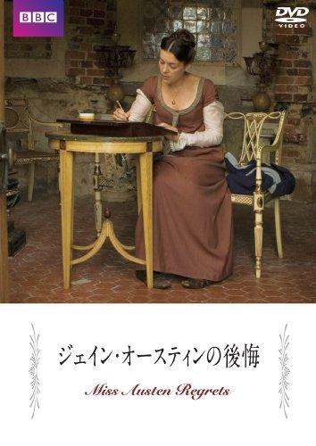 ジェイン・オースティンの後悔 [DVD]の詳細を見る