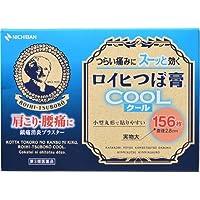 【第3類医薬品】ロイヒつぼ膏クール 156枚 ×10
