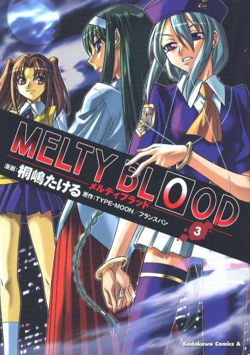 MELTY BLOOD 3 (角川コミックス・エース 155-3)の詳細を見る