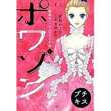ポワソン プチキス(1)寵姫ポンパドゥールの生涯 (Kissコミックス)