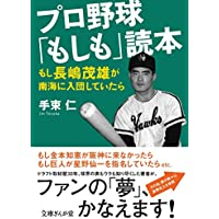 プロ野球「もしも」読本 もし長嶋茂雄が南海に入団していたら (文庫ぎんが堂)
