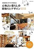 心地よい暮らしの間取りとデザイン2018 (エクスナレッジムック)