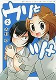 ウリとツメ 2 (バンブーコミックス)