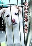 犬たちをおくる日―この命、灰になるために生まれてきたんじゃない (ノンフィクション 知られざる世界) 画像