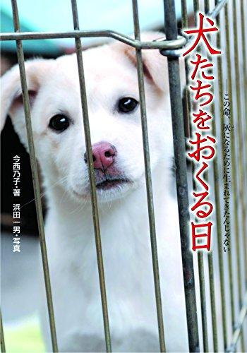 犬たちをおくる日—この命、灰になるために生まれてきたんじゃない (ノンフィクション 知られざる世界)