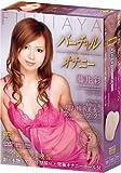 バーチャルオナニー生採り120分DVD付 藤井彩