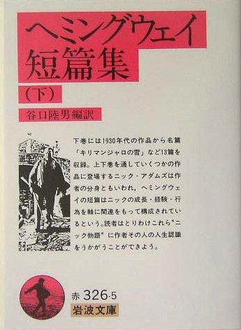 ヘミングウェイ短編集〈下〉 (岩波文庫)の詳細を見る
