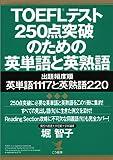 TOEFLテスト 250点突破のための英単語と英熟語―出題頻度順英単語1117と英熟語220 (KOU BOOKS)