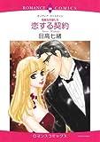 恋する契約―危険な天使たち (エメラルドコミックス ロマンスコミックス)