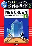 ニュークラウン 教科書ガイド 2 New Edition