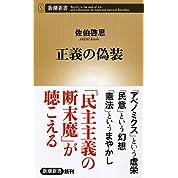 正義の偽装 (新潮新書 554)