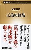 正義の偽装 (新潮新書 554) 画像