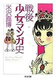 戦後少女マンガ史 (ちくま文庫)