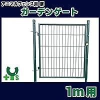 【グリーン】 アニマルフェンス用 扉 ガーデンゲート AG-100 片開き 鍵付 1m用 シンセイ シN直送