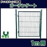 アニマルフェンス用 扉 ガーデンゲート AG-100 片開き 1m用
