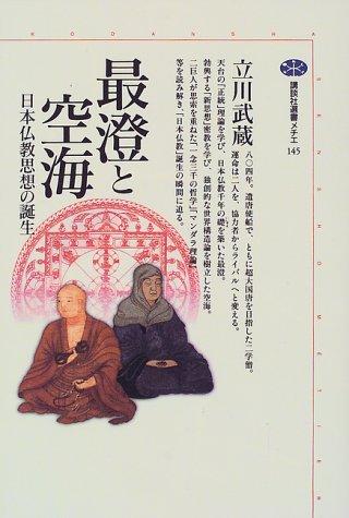 最澄と空海 日本仏教思想の誕生 (講談社選書メチエ)の詳細を見る