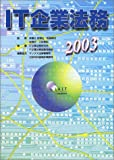 IT企業法務 (2003)