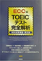 TOEICテスト完全解析 800点英単語・英文法