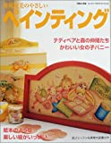 井川恵美のやさしいペインティング (手づくりBOOK―カントリークラフトスペシャル)