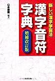 新しい漢字学習法 漢字音符字典