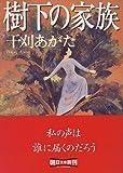 樹下の家族 (朝日文庫)