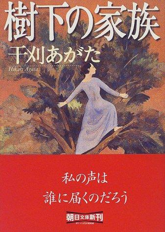 樹下の家族 (朝日文庫)の詳細を見る
