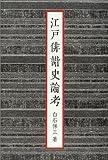 江戸俳諧史論考
